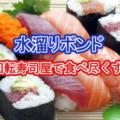 「水溜りボンド」回転寿司の流れてくるネタを全て食べる!? 早食いと大食いの融合企画