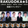 イケメン落語家5人衆! スーパーユニット「RAKUGOKA★5」が音楽進出へ