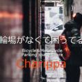 駐輪場の貸し借りをつなぐシェアサービス「Charippa(ちゃりっぱ)」